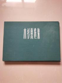五十年代画册《水彩画选集》