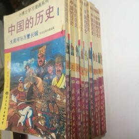 小博士学习漫画系列:中国的历史(1-10册)全十册【 正版品新 全一版一印 无配本 实拍如图 】