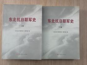 东北抗日联军史上下册    品佳未翻阅过 16开.