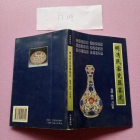 明清民窑瓷器鉴定嘉靖、隆庆、万历卷