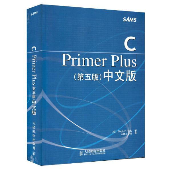 C Primer Plus(第五版) 中文版