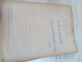 化学家陈天池手搞25页16开关于杨石先教授的材料