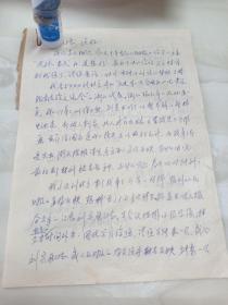 徐正焕信札16开两页