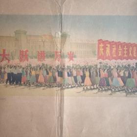《建国十周年》首都工人,学生组成的仪仗队通过天安门。