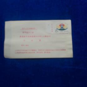 1983年T91邮票2一2  贴封  计划生育