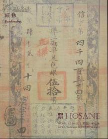 纸钞图录 泓盛2009秋季拍卖会