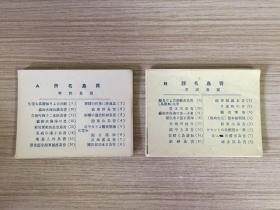 民国时期老照片《A 青岛名所》《B 青岛名胜》两套32枚全,侵华战时日本所拍山东青岛照片
