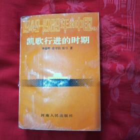 凯歌行进的时期(1949一I989年的中国1)馆藏