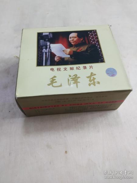 电视文献纪录片 毛泽东 十二碟全新原装盒拆开就缺少第八集