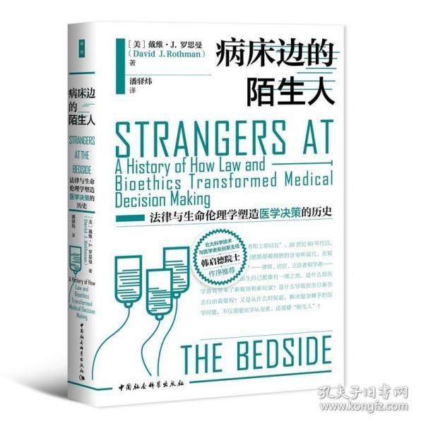 病床边的陌生人:法律与生命伦理学塑造医学决策的历史