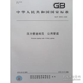 【现货速发】 GB/T 38942-2020 压力管道规范 公用管道