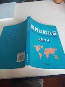 世界发展状况(2011)