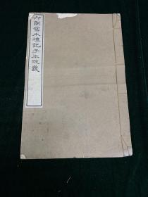 六朝写本礼记子本疏义 全一册 1916年 罗振玉 珂罗版