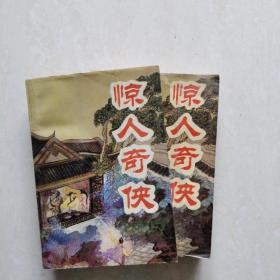 惊人奇侠(上下册)