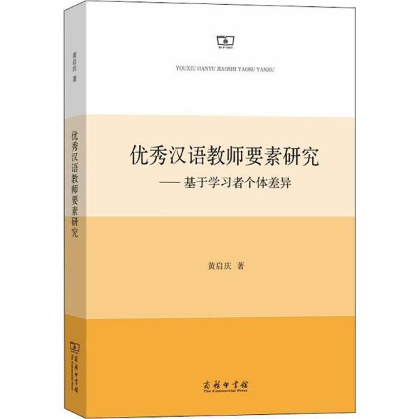 优秀汉语教师要素研究——基于学习者个体差异