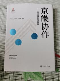 京畿协作:京津冀协同发展