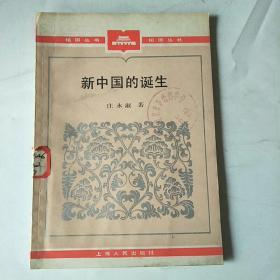 新中国的诞生