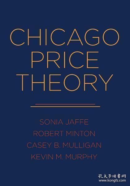 Chicago Price Theory-芝加哥价格理论