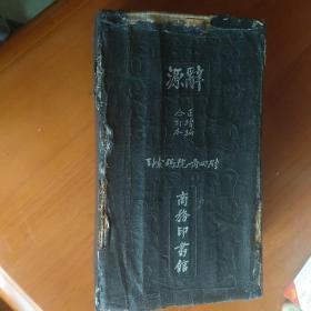 民国旧书 辞源正续编合订本