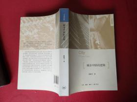 城市中国的逻辑(2012年1版1印)