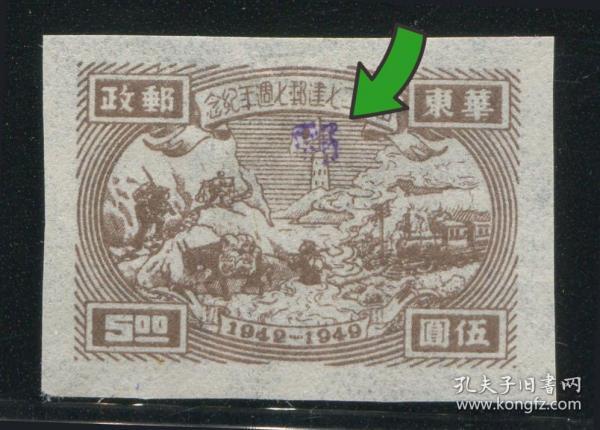 二七建郵郵票樣票 紫色加蓋無齒樣票