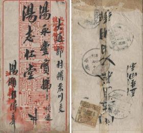 1922年实寄美术封 罕见邮路