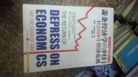 萧条经济学的回归和2008年经济危机