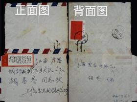 文7人生,文8红题词邮票实寄封 两次翻转使用
