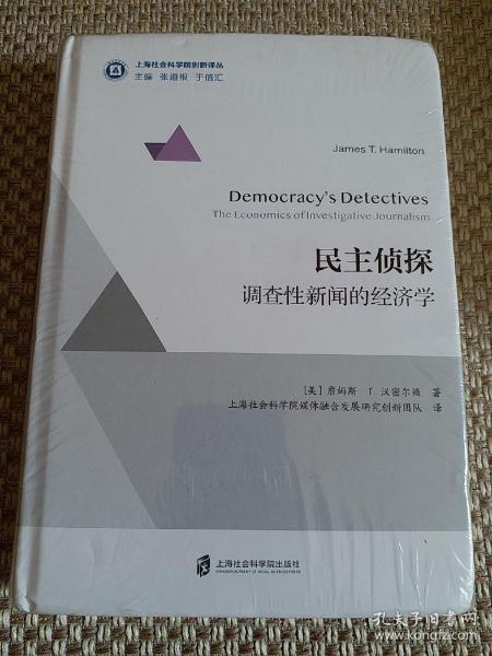 民主侦探:调查性新闻的经济学