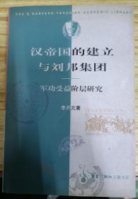 汉帝国的建立与刘邦集团  军功受益阶层研究  正版原书  (包邮)