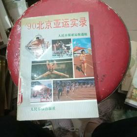 '90北京亚运实录