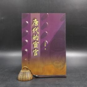 台湾商务版  王寿南《唐代的宦官》