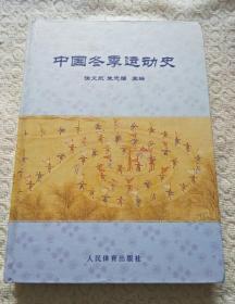 中国冬季运动史(上)