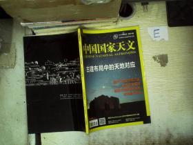 中国国家天文 2013 9