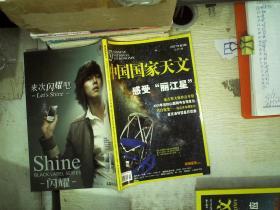 中国国家天文 2007 3
