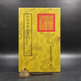 台湾商务版  (清)纪昀 永瑢等《陶渊明集 卷一至八》(上下册,函套装)