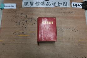 毛泽东选集(皮面本)