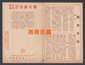 新中国成立初,中国旅行社江苏镇江扬州3日旅行团章程,每人30万元团费,乘人力车等,珍贵早期旅行文化史料