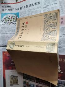 古今俗语集成(第三卷)