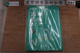 2021年考生应考一轮复习必备书目:高考导练(化学)