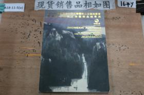 2016中国武汉第七届文物艺术品交流拍卖会(湖北武汉现当代名家书画)