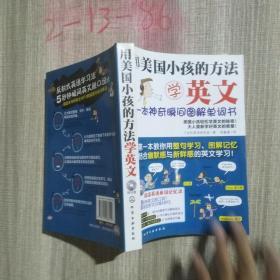 用美国小孩的方法学英文:一本神奇瞬间图解单词书