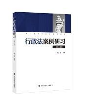 行政法案例研习(第二辑)