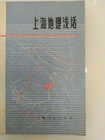 上海地理浅话