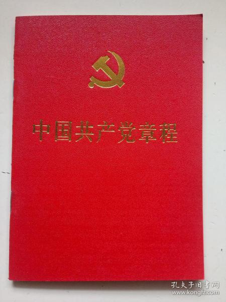 中国共产党十八大党章