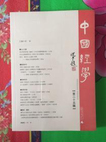中国经学(第25辑)
