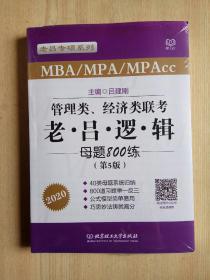 2020管理类、经济类联考老吕逻辑 母题800练(第5版)