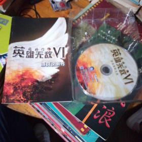 英雄无敌魔法门之Vl光盘2张+游戏说明书