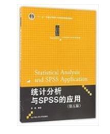 统计分析与SPSS的应用(第五版)薛薇