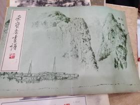 荣宝斋画谱(山水部分)